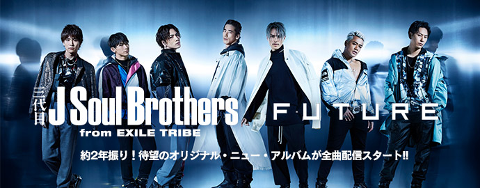 FUTURE - 三代目 J Soul Brothers from EXILE TRIBE