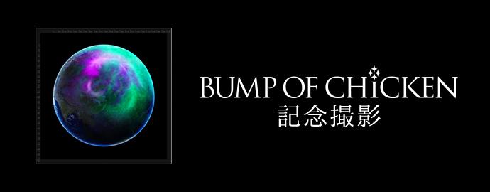 記念撮影 - BUMP OF CHICKEN