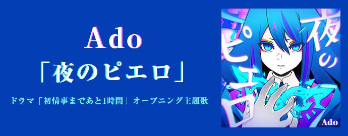 夜のピエロ - Ado