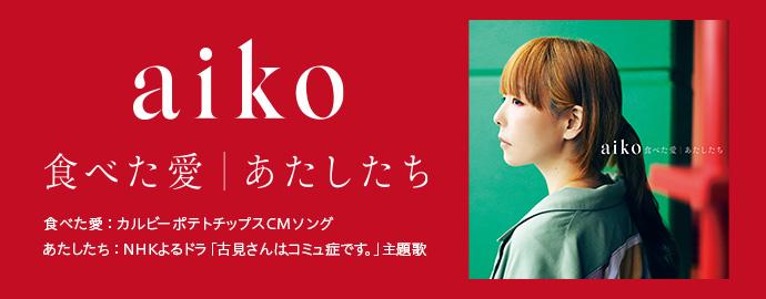 aiko - 食べた愛/あたしたち