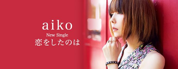 恋をしたのは - aiko