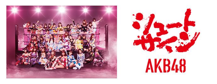 シュートサイン - AKB48