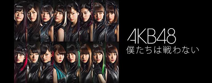 僕たちは戦わない - AKB48