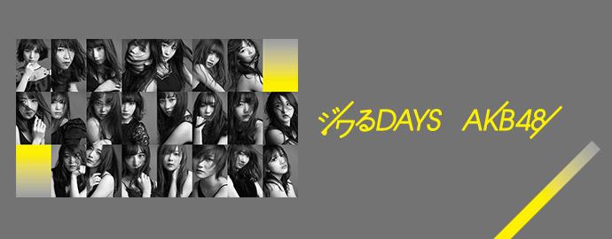 ジワるDAYS - AKB48
