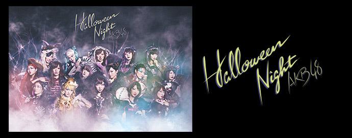 ハロウィン・ナイト - AKB48