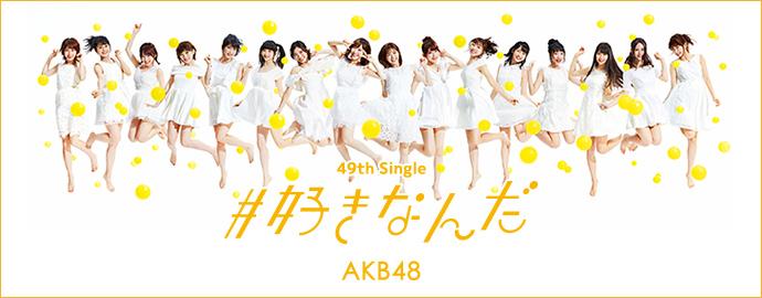 #好きなんだ - AKB48