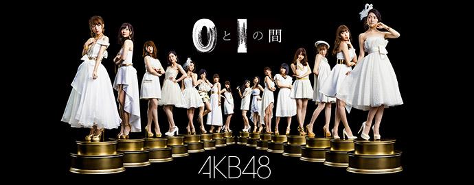 0と1の間 - AKB48