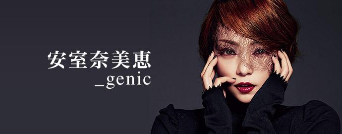 _genic - 安室奈美恵