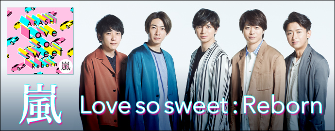 Love so sweet : Reborn - 嵐