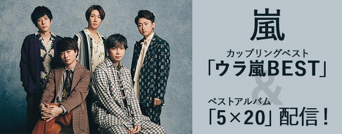 嵐 - カップリングベスト「ウラ嵐BEST」&ベストアルバム「5×20」全5タイトル配信!