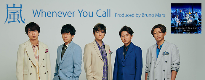 Whenever You Call - 嵐