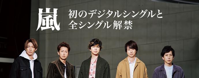 Turning Up - 嵐