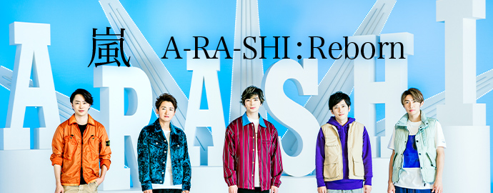 A-RA-SHI : Reborn - 嵐