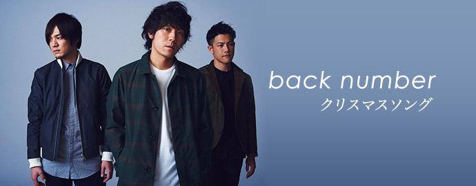 クリスマスソング - back number