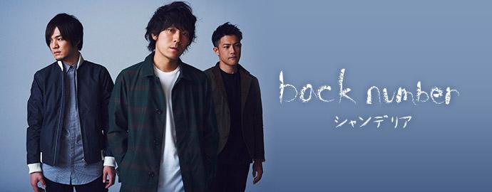 シャンデリア - back number