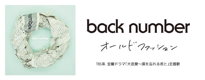 オールドファッション - back number