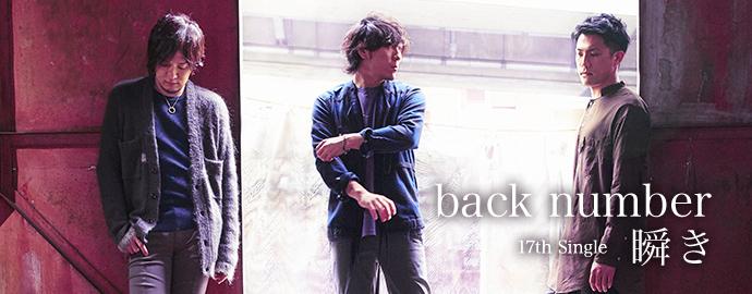 瞬き - back number