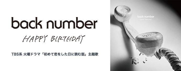 HAPPY BIRTHDAY - back number