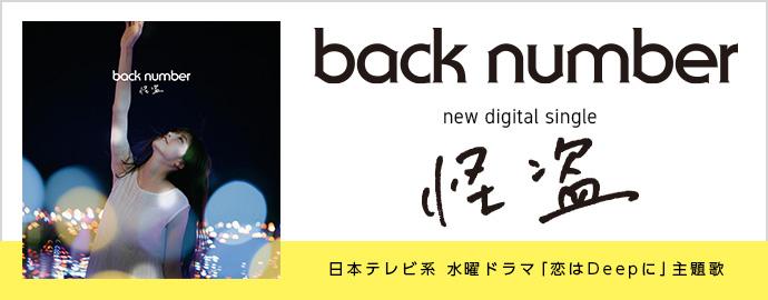 怪盗 - back number