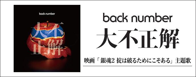 大不正解 - back number