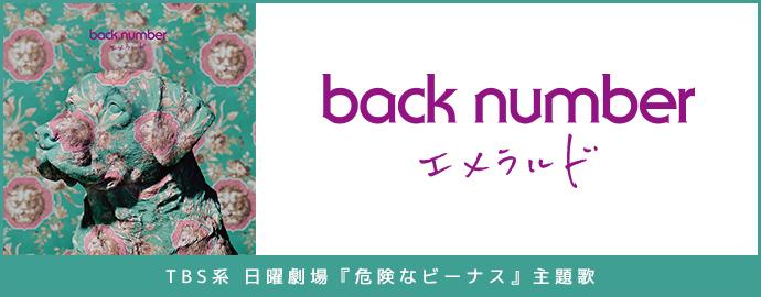 エメラルド- back number