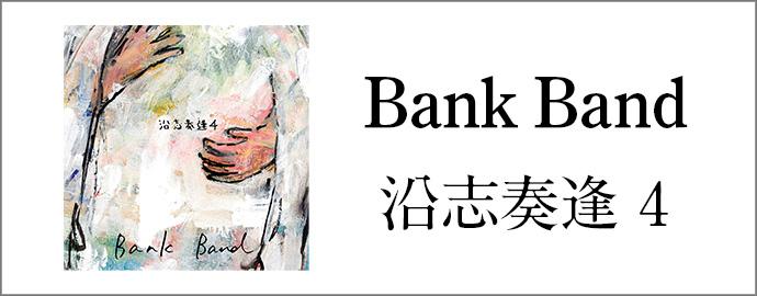 Bank Band - 沿志奏逢 4