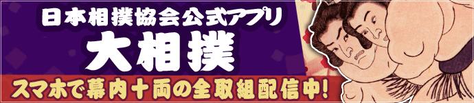 日本相撲協会公式アプリ