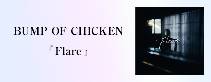 Flare - BUMP OF CHICKEN