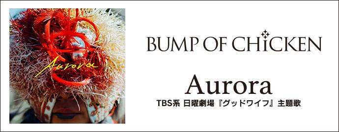 Aurora - BUMP OF CHICKEN