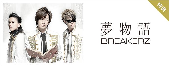 夢物語 - BREAKERZ