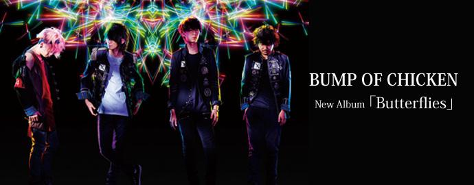 Butterflies - BUMP OF CHICKEN
