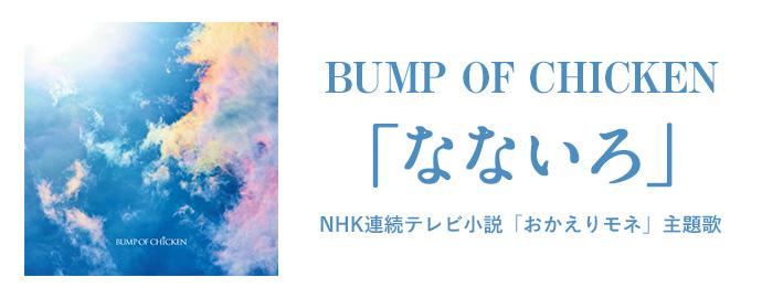 なないろ - BUMP OF CHICKEN