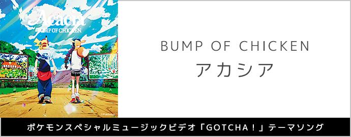 アカシア - BUMP OF CHICKEN
