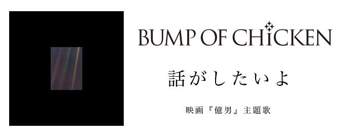 話がしたいよ - BUMP OF CHICKEN