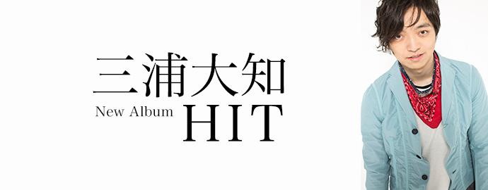 HIT - 三浦大知