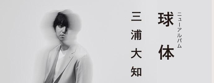 球体 - 三浦大知