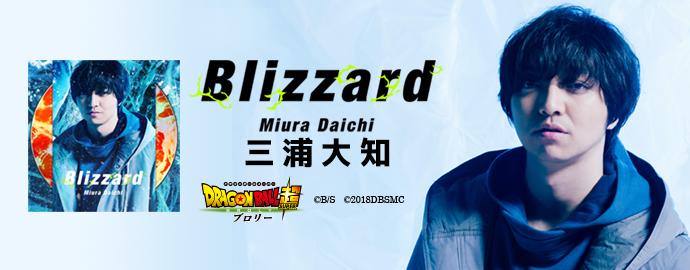 Blizzard - 三浦大知