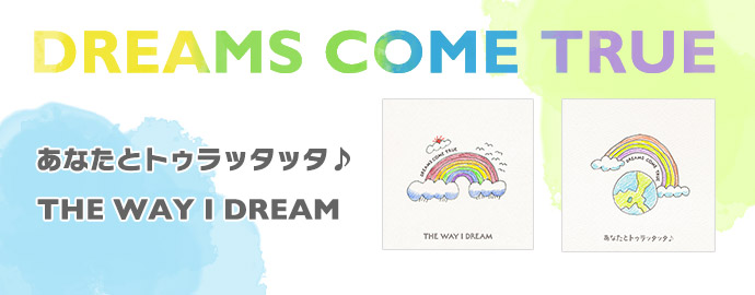 あなたとトゥラッタッタ♪ - DREAMS COME TRUE