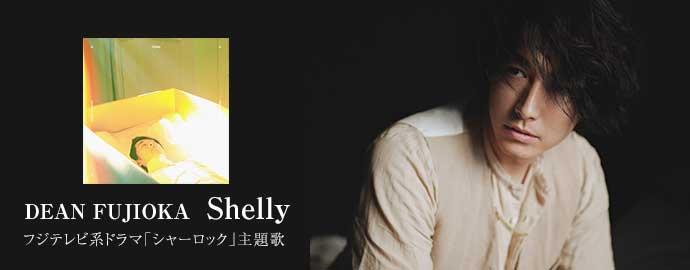 Shelly - DEAN FUJIOKA