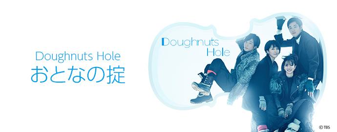 おとなの掟 - Doughnuts Hole