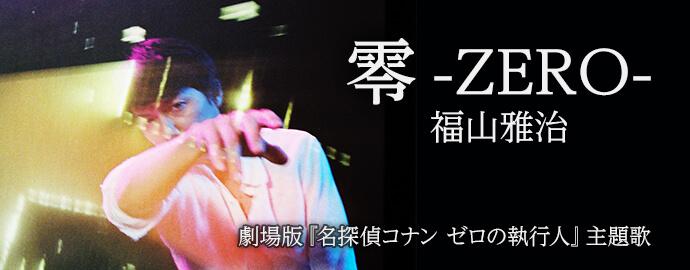 零 - 福山雅治