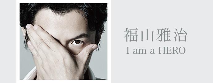 I am a HERO - 福山雅治
