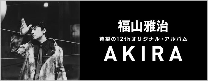 AKIRA- 福山雅治