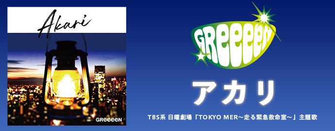 GReeeeN - アカリ