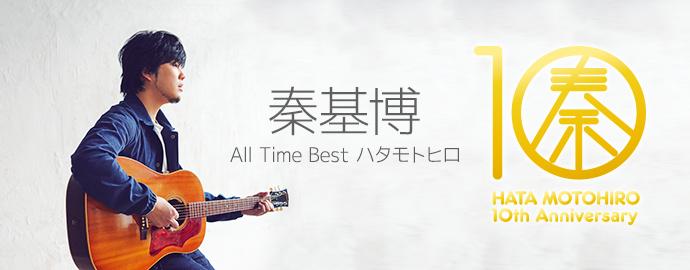 All Time Best ハタモトヒロ - 秦基博