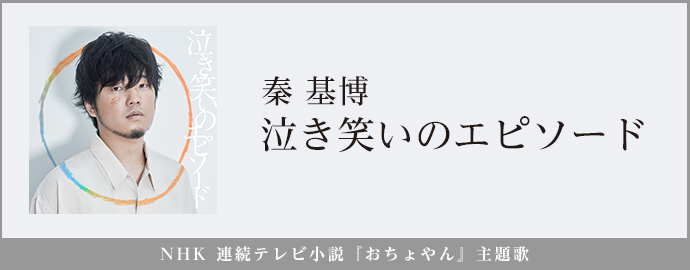 泣き笑いのエピソード - 秦 基博