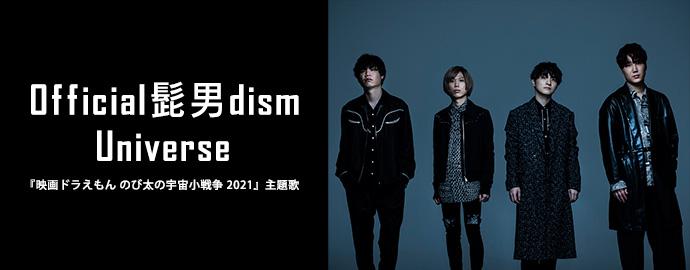 Universe - Official髭男dism