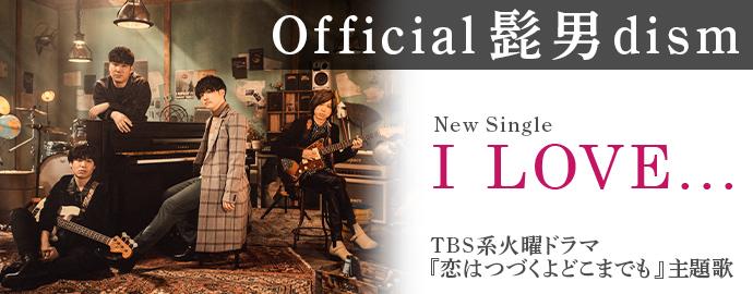 I LOVE... - Official髭男dism