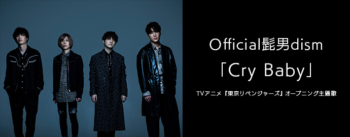 Cry Baby - Official髭男dism