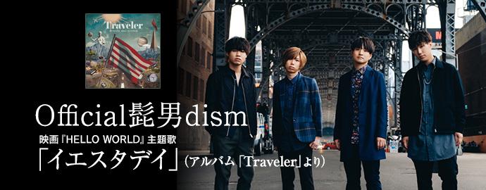 イエスタデイ - Official髭男dism